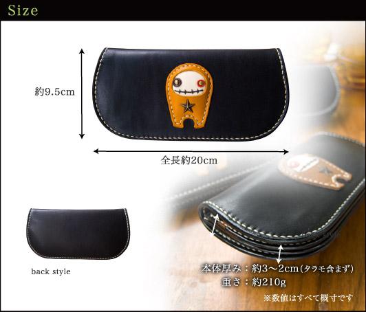 レディース長財布のサイズ