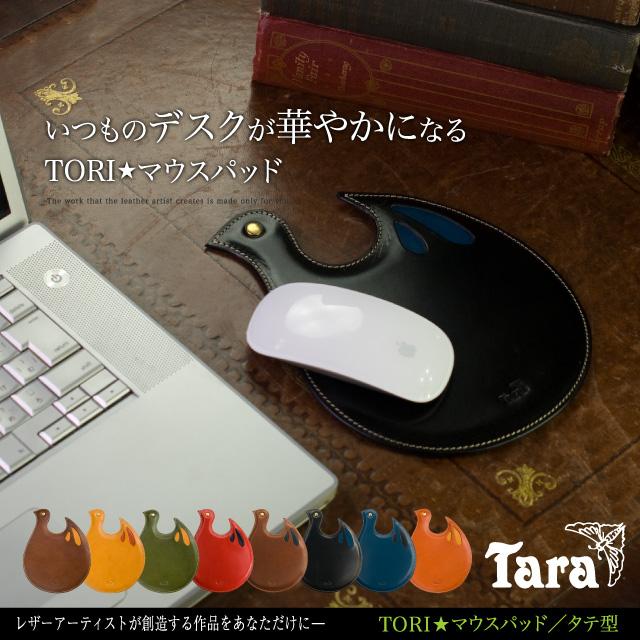 革マウスパッド(栃木レザー)