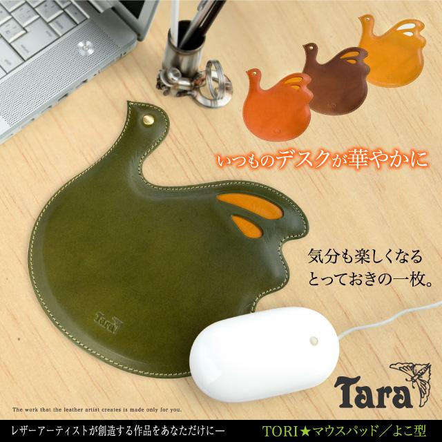 かわいい革マウスパッド(栃木レザー)