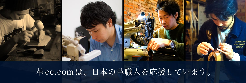 革ee.comは日本の革職人を応援しています