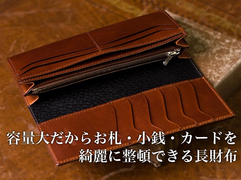 好みの長財布が普段の行動からわかる6つのポイント!男性の長財布の使い方
