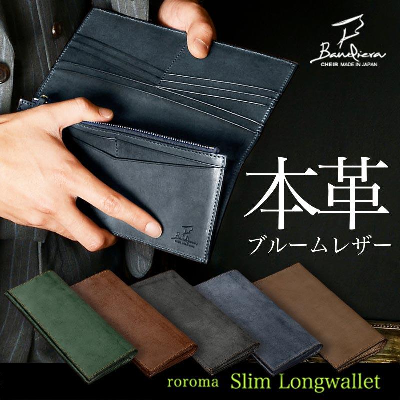 薄型長財布を見る